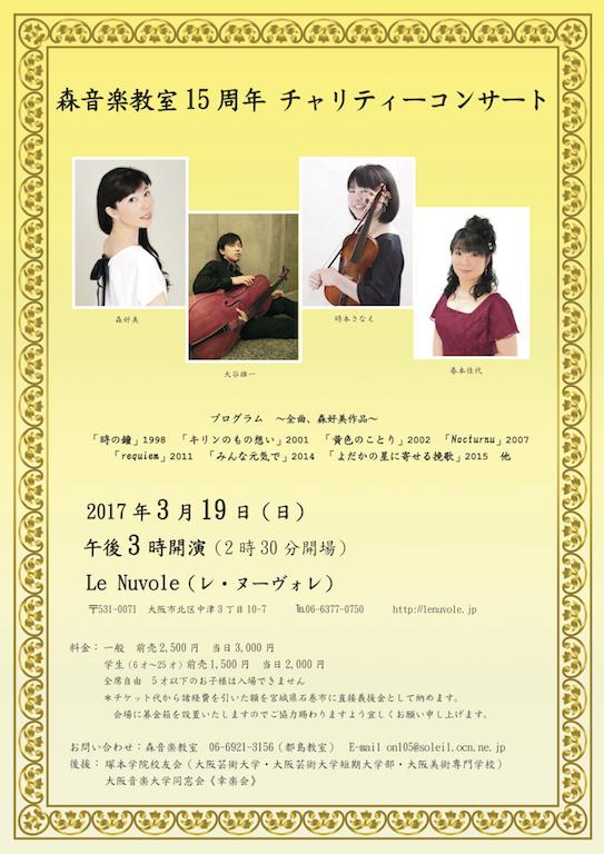 Concert2017.3.19..jpg